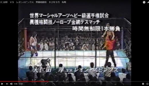 大仁田厚 vs レオン・スピンクス@有明コロシアム(1992年5月)