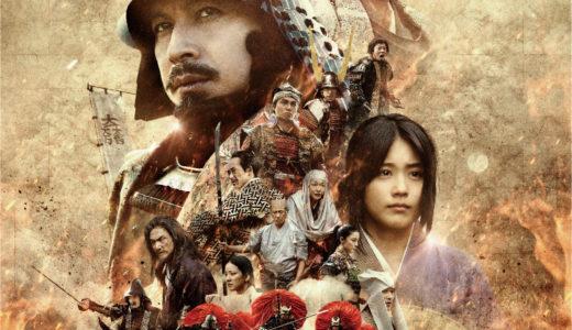 映画「関ヶ原」(2017年)